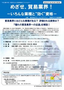 """大阪府立中之島図書館ビジネスセミナー「めざせ、貿易業界!-いろんな業種と""""効く""""資格-」"""