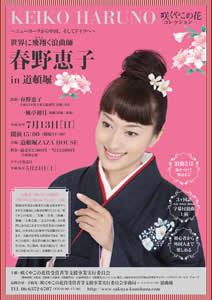 咲くやこの花コレクション「世界にはばたく浪曲師・春野恵子in道頓堀」
