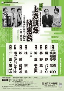 第71回 上方演芸特選会