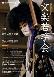 国立文楽劇場開場30周年記念 第14回文楽若手会