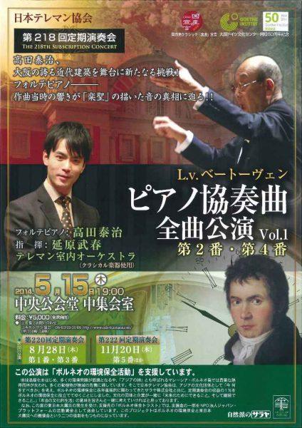 日本テレマン協会 第218回定期演奏会 L.v.ベートーヴェン ピアノ協奏曲全曲公演 Vol.1