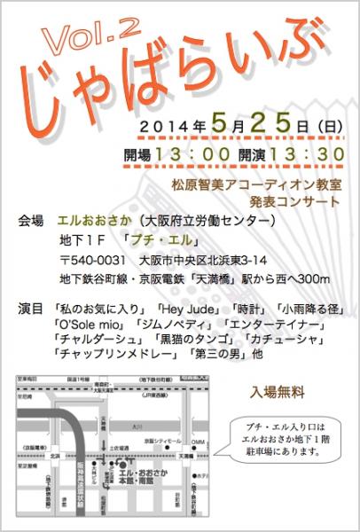 じゃばらいぶ vol.2