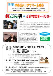 中央区バリアフリー上映会「虹をつかむ男」&山田洋次監督トークショー
