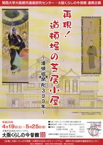 大阪くらしの今昔館 『再現!道頓堀の芝居小屋 ―道頓堀開削399年―』