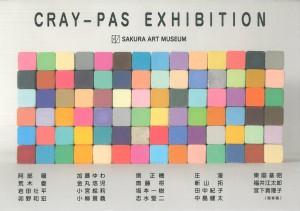 特別企画展「現代アーティストクレパス画展」