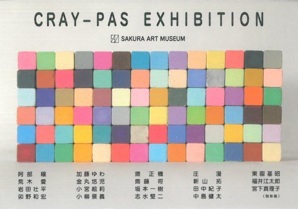 サクラアートミュージアム 特別企画展「現代アーティストクレパス画展」
