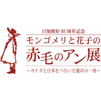 モンゴメリと花子の赤毛のアン展~カナダと日本をつないだ運命の一冊~