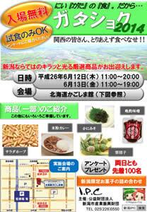 ガタショク2014 - 新潟ならでは、厳選商品がお出迎え!