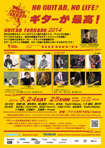 Guitar Tornado 2014