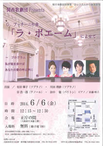 関西歌劇団Presents G・プッチーニ作曲「ラ・ボエーム」によせて