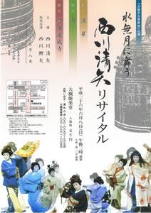 西川清矢リサイタル