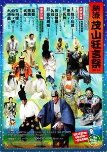 納涼茂山狂言祭2014