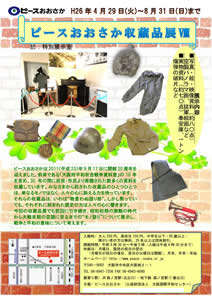 特別展「ピースおおさか収蔵品展8」