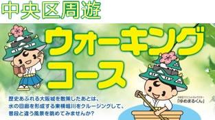 中央区周遊 ウォーキングコース「近松門左衛門 心中天網島ゆかりの橋と大阪城をめぐる」