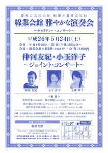 綿業会館雅やかな演奏会「仲河友紀・小玉洋子ジョイントコンサート」