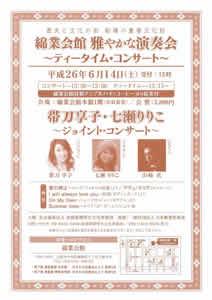 綿業会館雅やかな演奏会~ティータイム・コンサート~