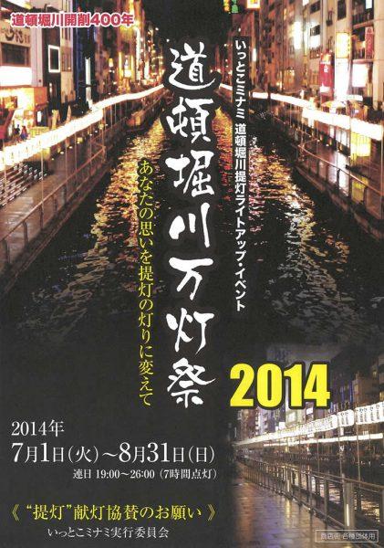 道頓堀川万灯祭2014