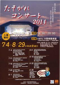 たそがれコンサート2014