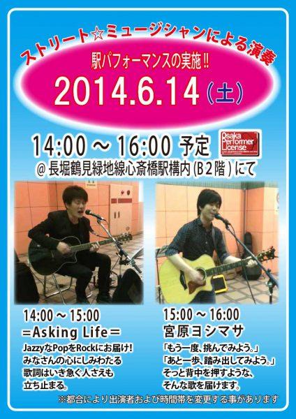心斎橋駅構内「ストリートミュージシャンによる演奏」 (2014/06)