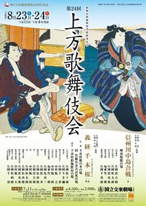 第24回上方歌舞伎会