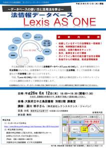 オンライン・データベース研修会『~データベースの使い方と活用法を学ぶ~「Lexis AS ONE」』