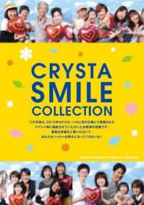 笑顔がいっぱい!「CRYSTA SMILE COLLECTION」