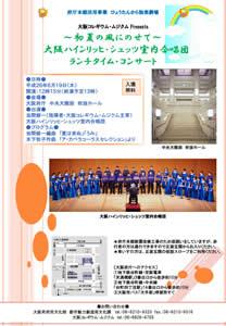 初夏の風にのせて 大阪ハインリッヒ・シュッツ室内合唱団ランチタイムコンサート