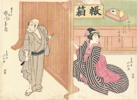 """The 52nd feature exhibition""""Patterns of clothing for townsmen – stripe"""""""
