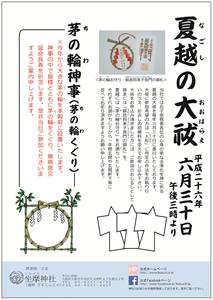 坐摩神社「夏越の大祓」