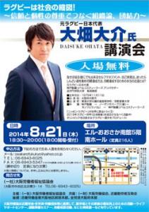 元ラグビー日本代表大畑大介氏講演会