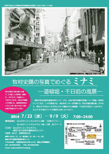 Stroll in the Minami and downtown Osaka through old photographs by Shiyo Makimura.