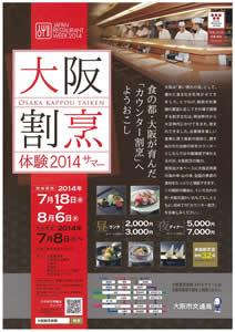 大阪割烹体験 2014 サマー
