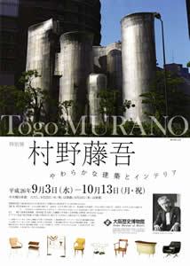 大阪歴史博物館 特別展「村野藤吾 やわらかな建築とインテリア」