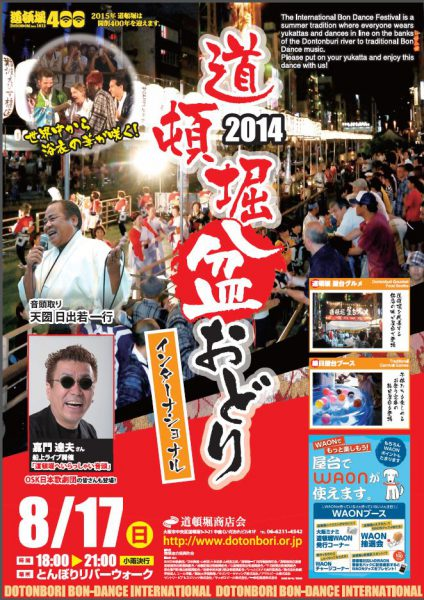 道頓堀盆踊り ~DOUTONBORI BON DANCE INTERNATIONAL~