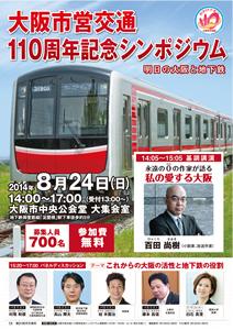 大阪市営交通110周年記念シンポジウム ~明日の大阪と地下鉄~