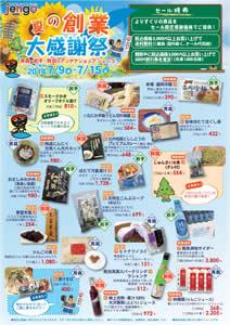 「青森・岩手・秋田」きた東北発見プラザjengo 夏の創業大感謝祭