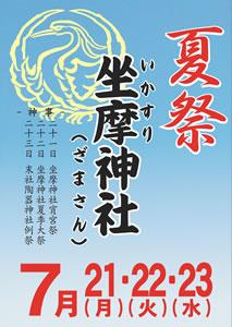 坐摩神社夏祭・末社陶器神社せともの祭