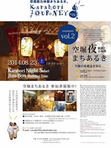 KARAHORI JOURNEY VOL.2 Karahori Night Safari Jizo-Bon Walking Tour.