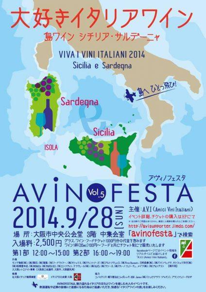 大好きイタリアワイン AVINOFESTA vol.5  ~島ワイン シチリア・サルデーニャ編~