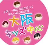 【大阪中心 for KIDS!】大阪市中央区の親子&子ども向けイベント情報です♪