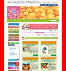 大阪キッズ中心 画面