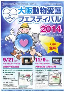 大阪動物愛護フェスティバル2014