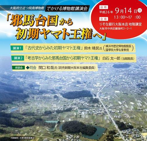 平成26年度 でかける博物館事業 講演会「邪馬台国から初期ヤマト王権へ」
