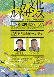上方文化再生フォーラム 上方歌舞伎への誘い