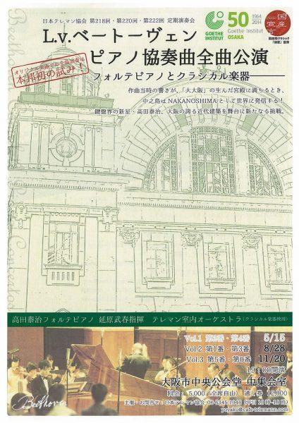 日本テレマン協会 第220回定期演奏会 L.v.ベートーヴェン ピアノ協奏曲全曲公演 Vol.2