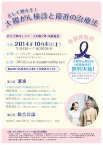 がん予防キャンペーン大阪2014 講演会
