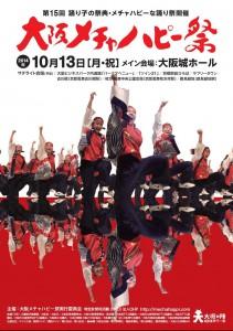 2014大阪メチャハピー祭