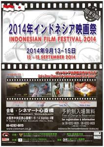 2014年インドネシア映画祭