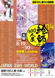 絵師100人展04 大阪