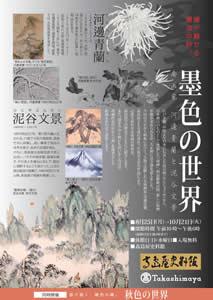 髙島屋史料館「墨色の世界 - 線が魅せる、濃淡の妙。 」